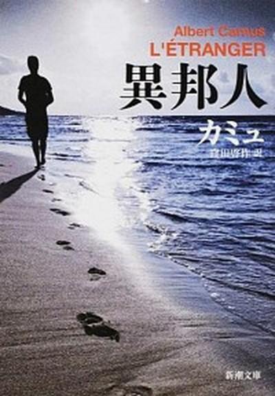 【中古】異邦人   改版/新潮社/アルベ-ル・カミュ...