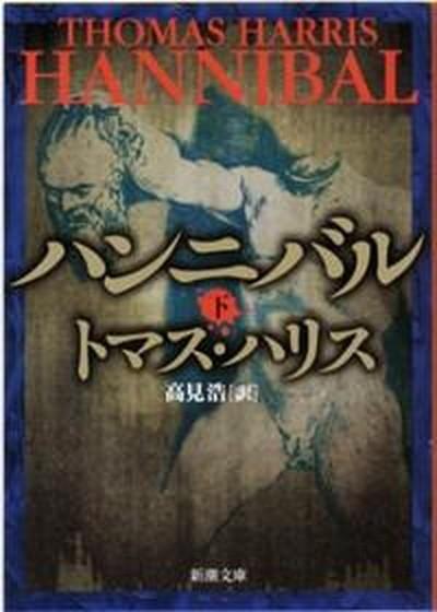 【中古】ハンニバル  下巻 /新潮社/トマス・ハリ...