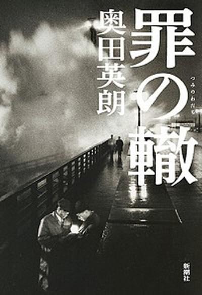 【中古】罪の轍   /新潮社/奥田英朗 (単行本)