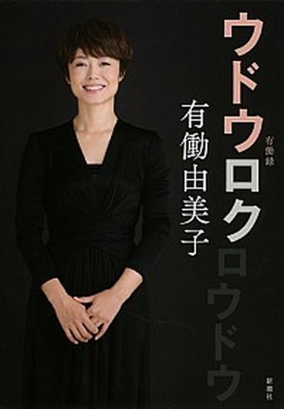 【中古】ウドウロク   /新潮社/有働由美子 (単行...