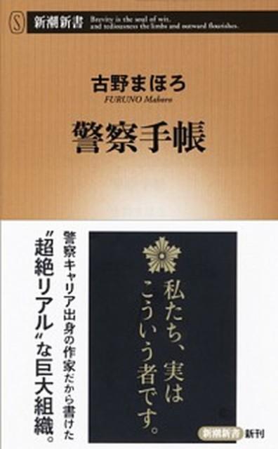 【中古】警察手帳   /新潮社/古野まほろ (新書)