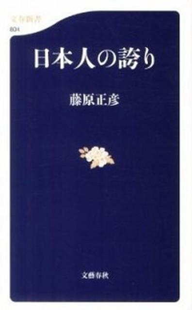 【中古】日本人の誇り   /文藝春秋/藤原正彦 (新...