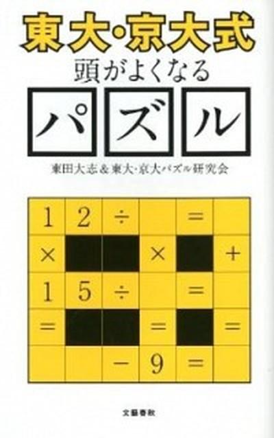【中古】〈東大・京大式〉頭がよくなるパズル   /...