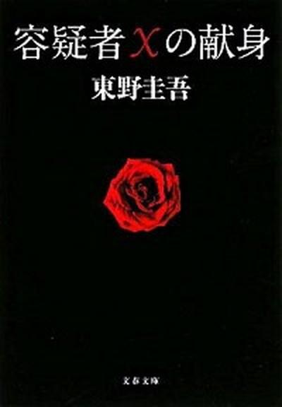 【中古】容疑者Xの献身   /文藝春秋/東野圭吾 (...