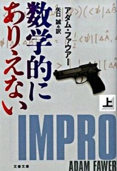【中古】数学的にありえない  上 /文藝春秋/アダ...