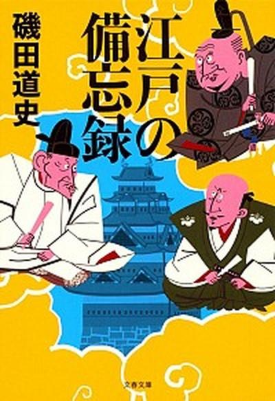 【中古】江戸の備忘録   /文藝春秋/磯田道史 (文...