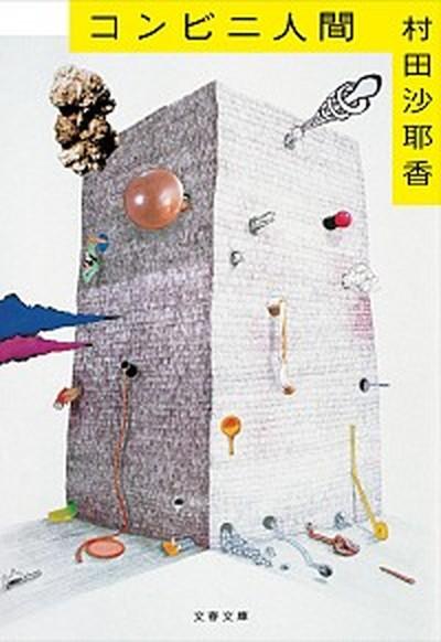 【中古】コンビニ人間   /文藝春秋/村田沙耶香 (...