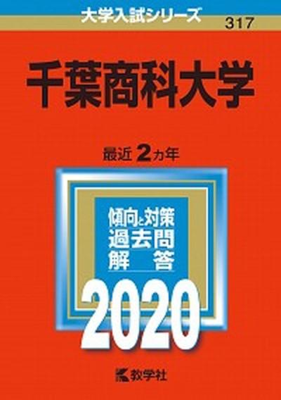 【中古】千葉商科大学  2020 /教学社 (単行本...