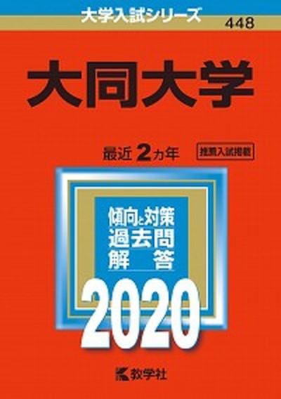 【中古】大同大学  2020 /教学社 (単行本)