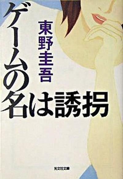 【中古】ゲ-ムの名は誘拐 長編推理小説  /光文社/...