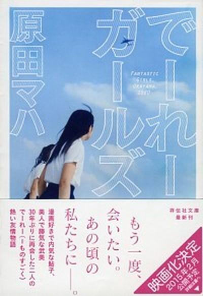 【中古】で-れ-ガ-ルズ   /祥伝社/原田マハ (文庫...