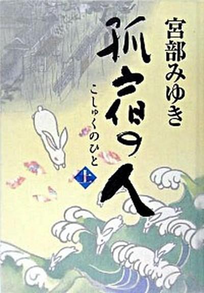 【中古】孤宿の人  上 /新人物往来社/宮部みゆき ...