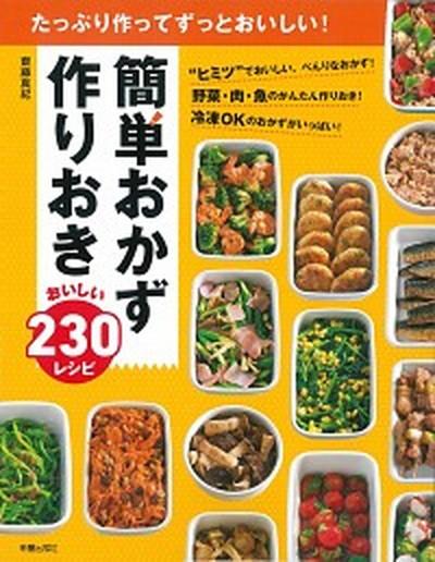 【中古】簡単おかず作りおきおいしい230レシピ...