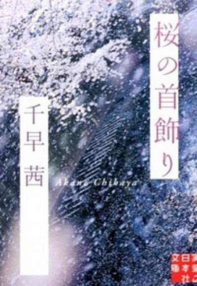 【中古】桜の首飾り   /実業之日本社/千早茜 (文...