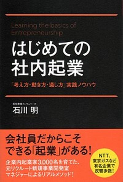 【中古】はじめての社内起業 「考え方・動き方・...