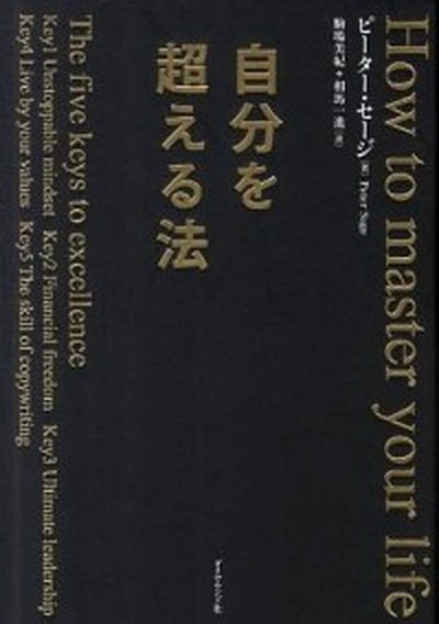 【中古】自分を超える法   /ダイヤモンド社/ピ-タ...