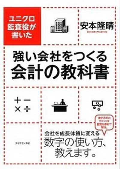 【中古】強い会社をつくる会計の教科書 ユニクロ...