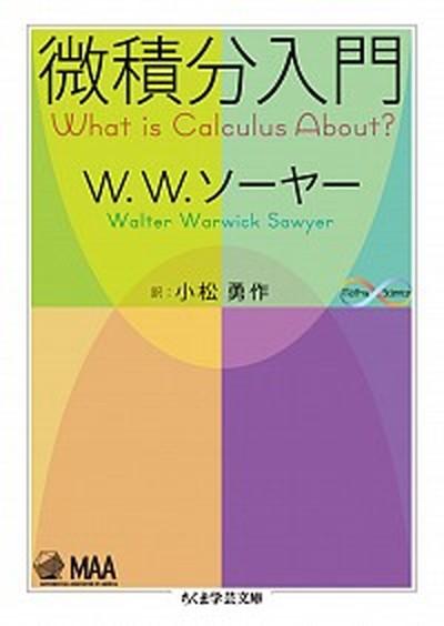 【中古】微積分入門   /筑摩書房/ウォ-ルタ-・ワ-...