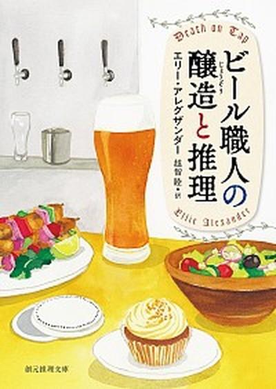 【中古】ビール職人の醸造と推理   /東京創元社/...