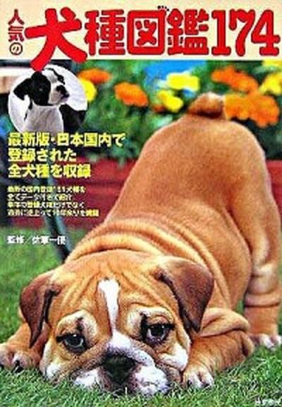 【中古】人気の犬種図鑑174 最新版・日本国内...