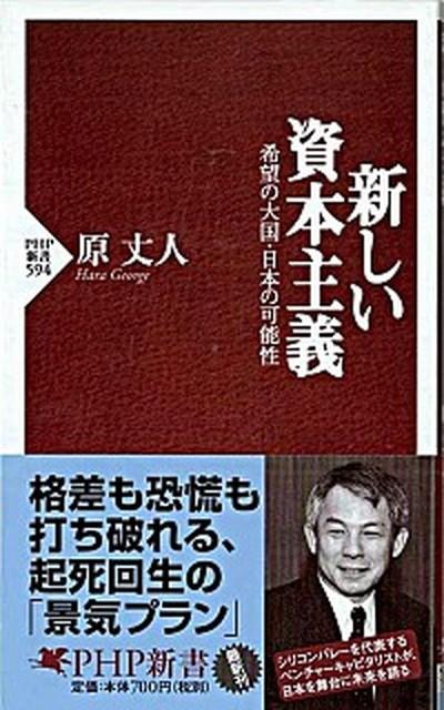 【中古】新しい資本主義 希望の大国・日本の可能...