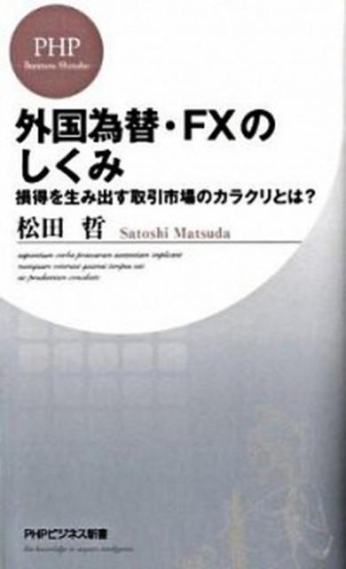 【中古】外国為替・FXのしくみ 損得を生み出す...