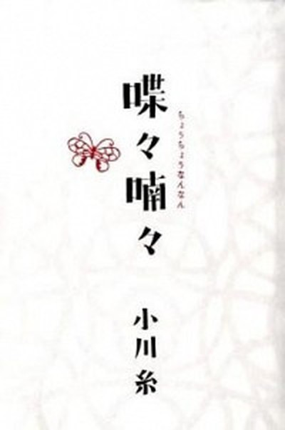 【中古】喋々喃々   /ポプラ社/小川糸 (単行本)