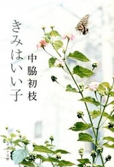 【中古】きみはいい子   /ポプラ社/中脇初枝 (文...