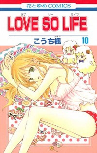 【中古】LOVE SO LIFE  10 /白泉社...