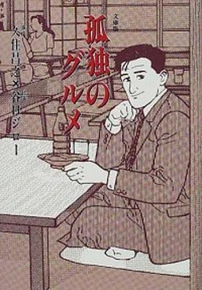 【中古】孤独のグルメ   /扶桑社/久住昌之 (文庫)...
