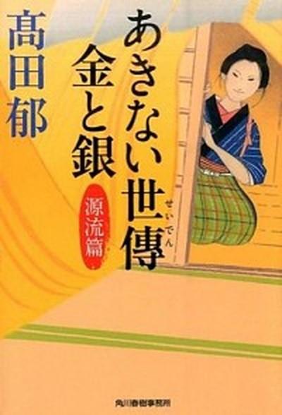 【中古】あきない世傳金と銀   /角川春樹事務所/...