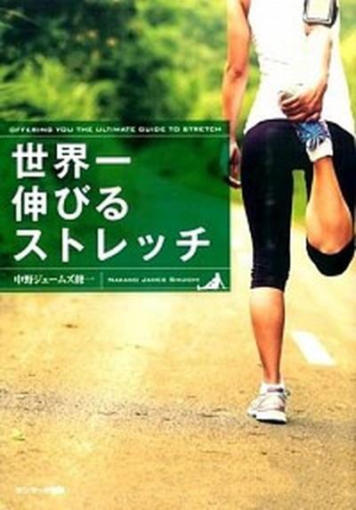 【中古】世界一伸びるストレッチ   /サンマ-ク出...