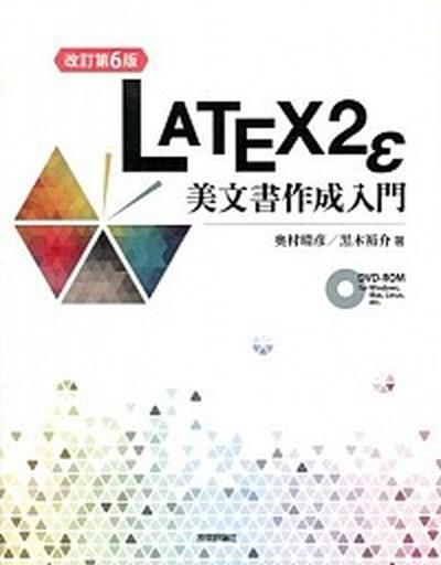 【中古】LATEX2ε美文書作成入門   改訂第...