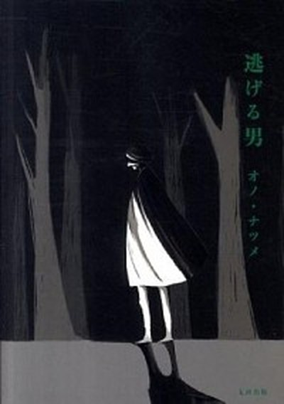 【中古】逃げる男   /太田出版/オノ・ナツメ (単...