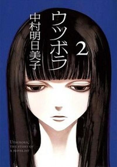 【中古】ウツボラ  2 /太田出版/中村明日美子 (...