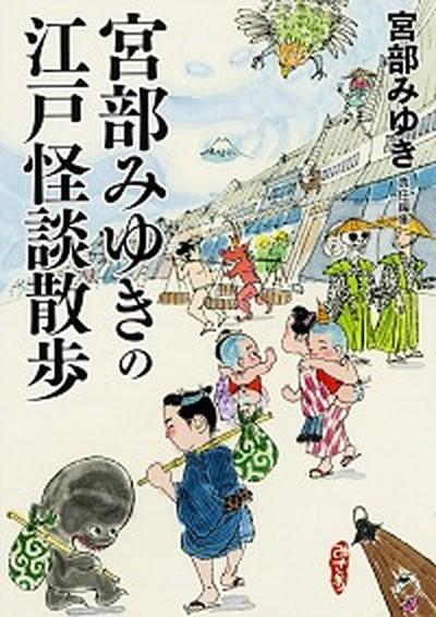 【中古】宮部みゆきの江戸怪談散歩   /中経出版/...