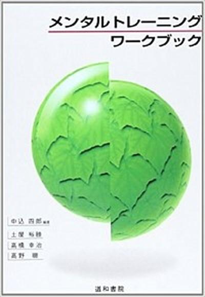 【中古】メンタルトレ-ニング・ワ-クブック   /道...