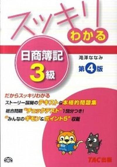 【中古】スッキリわかる日商簿記3級   第4版/T...