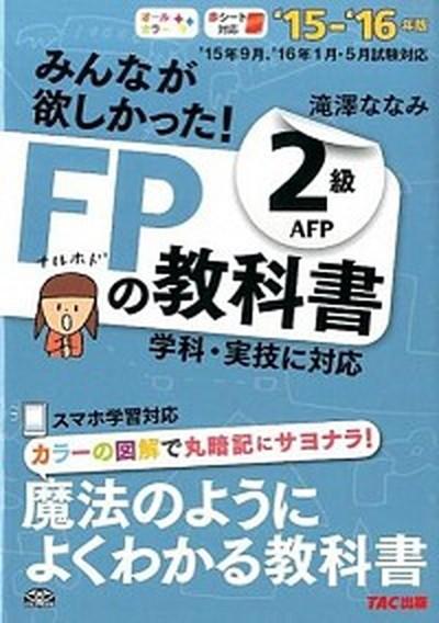 【中古】みんなが欲しかった!FPの教科書2級A...