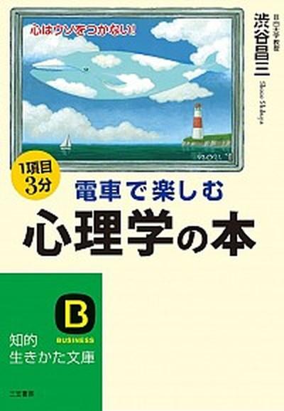 【中古】電車で楽しむ心理学の本   /三笠書房/渋...