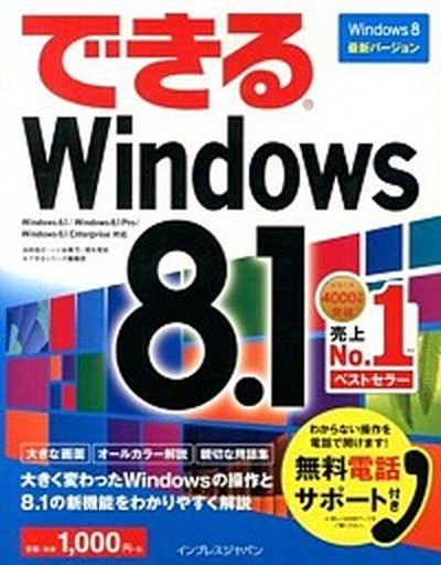【中古】できるWindows 8.1 Wind...