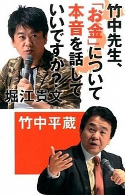 【中古】竹中先生、「お金」について本音を話して...