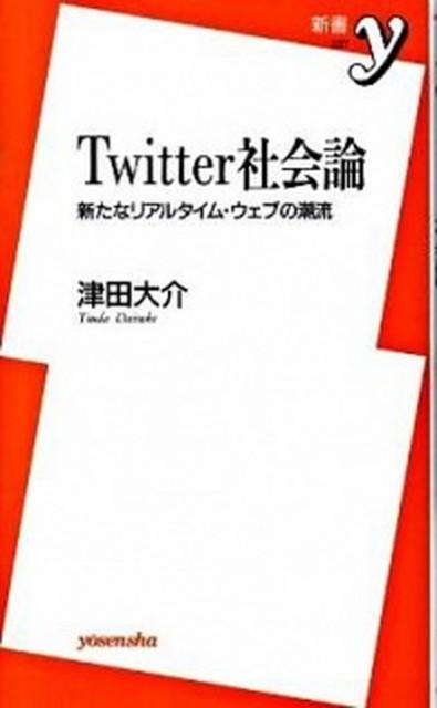 【中古】Twitter社会論 新たなリアルタイ...