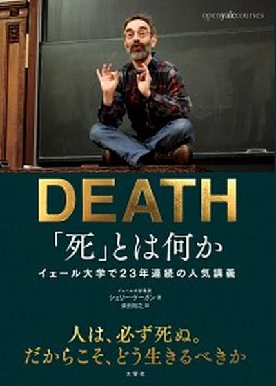 【中古】「死」とは何か イェール大学で23年連...