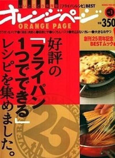 【中古】好評の「フライパン1つでできる」レシピ...