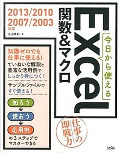 【中古】今日から使えるExcel関数&マクロ ...