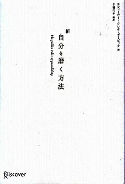 【中古】新自分を磨く方法   /ディスカヴァ-・ト...