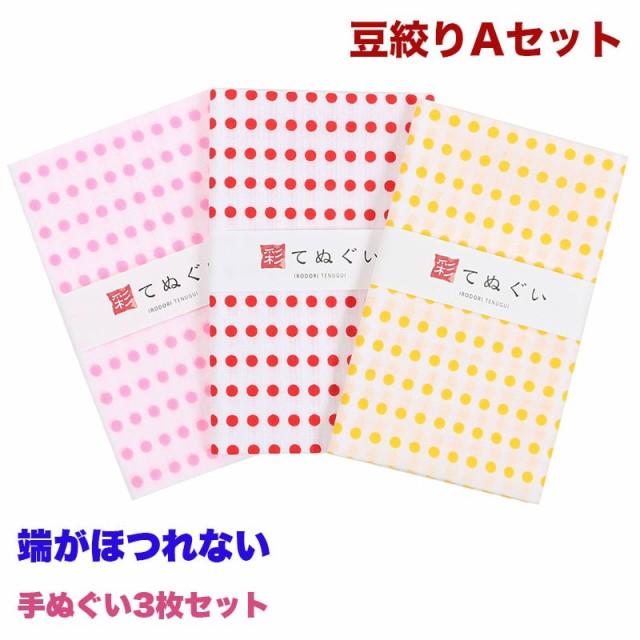 手ぬぐい 3枚セット 豆絞りAセット ピンク 赤 黄 ...