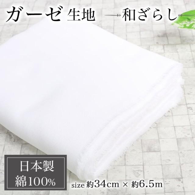 ガーゼ 巾約34cm×約6.5m 和ざらし さらし 日本製...
