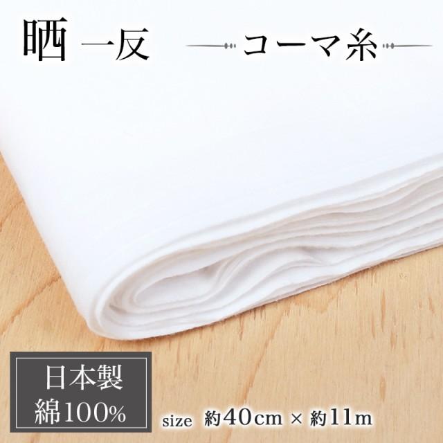 晒一反 巾40cm×11m 【コーマ糸生地】 さらし 日...